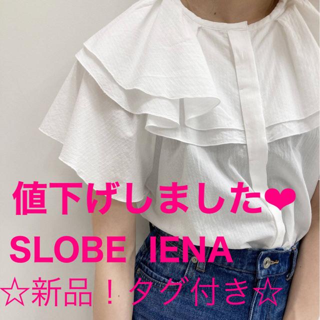 IENA SLOBE(イエナスローブ)のSLOBE  IENA ドビードットカスケードカラーブラウス レディースのトップス(シャツ/ブラウス(半袖/袖なし))の商品写真