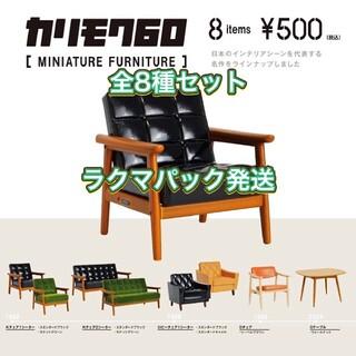 カリモクカグ(カリモク家具)のカリモク60 ミニチュア ファニチャー 1弾 全8種 ガチャ フィギュア(その他)