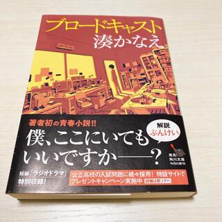 カドカワショテン(角川書店)のブロードキャスト(その他)