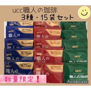 UCC - ucc 職人の珈琲 ドリップコーヒー 3種・15袋 セット✨