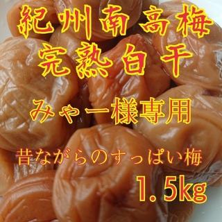 みゃー様専用(完熟白干し)1.5kg(漬物)