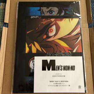 メンズノンノ 7月号 付録 鬼滅の刃 クリアファイル & コミックスカバーセット(クリアファイル)