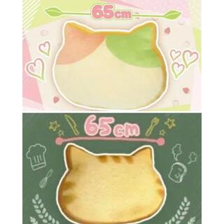 【トレバ限定】もちもち猫型食パンクッション 2種セット‼️(クッション)