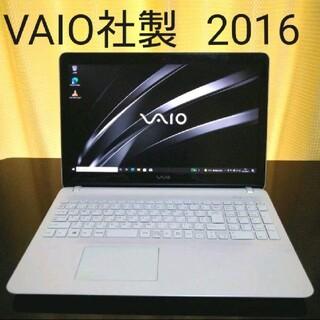 バイオ(VAIO)のVAIO社製 高性能i5クワッドコア 高速SSD 値引不可 (ノートPC)