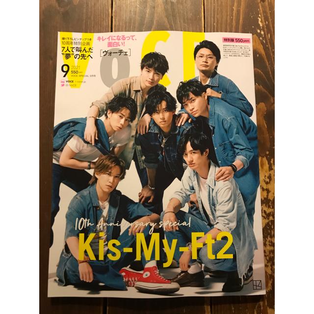 Kis-My-Ft2(キスマイフットツー)のVOCE 9月号 特別版 キスマイ Kis-My-Ft2 抜けなし 1冊 未読 エンタメ/ホビーの雑誌(ファッション)の商品写真