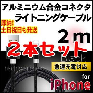 アイフォーン(iPhone)のiPhone 充電器ケーブル 2m×2本セット 黒 コード ライトニングケーブル(バッテリー/充電器)