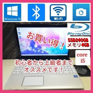 SONY - ソニー 人気の白いノートパソコン ブルーレイドライブ搭載