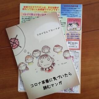 【ちょぼ様専用】冊子10冊+α(一般)