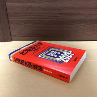 キョウガクシャ(教学社)の(152) 赤本 北海道大学 後期 2021 教学社(語学/参考書)