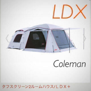 Coleman - コールマン タフスクリーン2ルーム ハウス LDX 新品 最安値