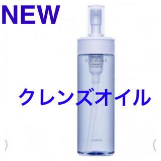 アルビオン(ALBION)の新品🌟 アルビオン エクサージュ ホワイト クレンジングオイル(クレンジング/メイク落とし)