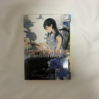 カドカワショテン(角川書店)のビブリア古書堂の事件手帖 栞子さんと奇妙な客人たち(その他)