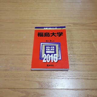 キョウガクシャ(教学社)の福島大学✽赤本✽2015年版✽(語学/参考書)