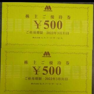 モスバーガー(モスバーガー)の1000円分🍩モスバーガー,ミスタードーナツ 株主優待券No.5(フード/ドリンク券)