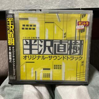 CD 半沢直樹 オリジナルサウンドトラック(テレビドラマサントラ)