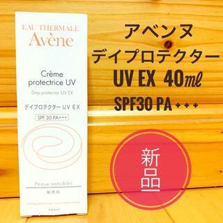 アベンヌ(Avene)の☆新品☆ アベンヌ デイ プロテクター UVEX  40ml (日焼け止め/サンオイル)