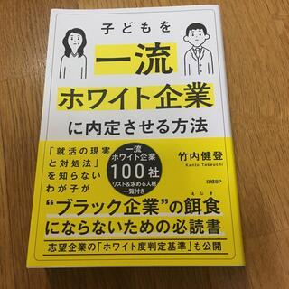 ニッケイビーピー(日経BP)の子どもを一流ホワイト企業に内定させる方法(文学/小説)