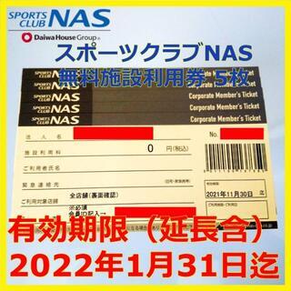 ★5枚★スポーツクラブ NAS 施設利用券 有効期限2022/1/31迄(フィットネスクラブ)