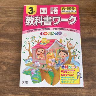 完全準拠 小学生国語 教科書ワーク(語学/参考書)