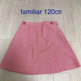 ファミリア(familiar)のファミリア familiar120 スカート120 120 120㎝ 女の子(スカート)