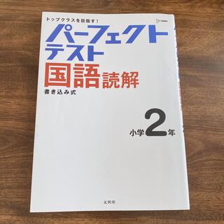 パーフェクトテスト 国語読解 小学生 2年(語学/参考書)