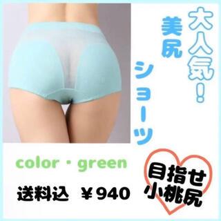 憧れの美尻☆ショーツ グリーン スタイルアップ XLサイズ (エクササイズ用品)