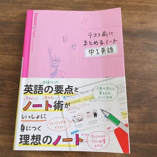 Gakken テスト前にまとめるノート 中1英語(語学/参考書)