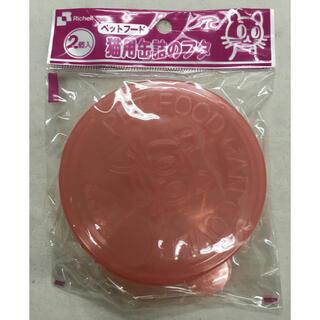 リッチェル(Richell)の新品未使用★リッチェル ペットフード 缶詰のフタ 2個入り 猫用★(猫)