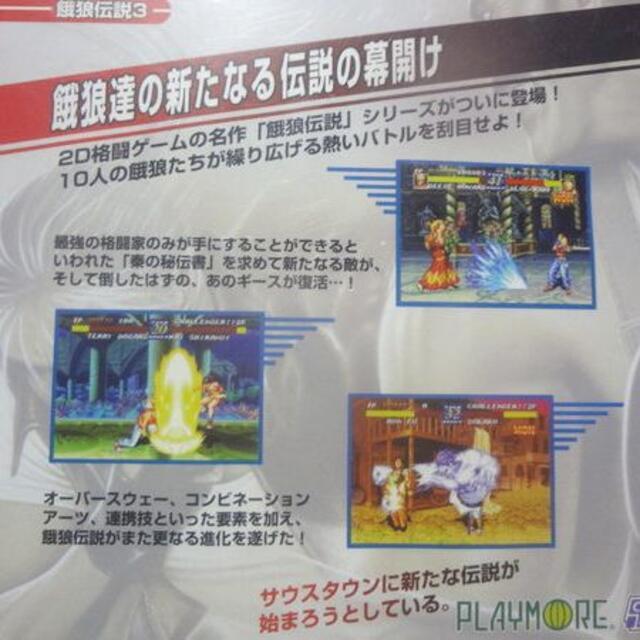 堀PC 遊遊 餓狼伝説 3⇒送料無料 エンタメ/ホビーのゲームソフト/ゲーム機本体(PCゲームソフト)の商品写真