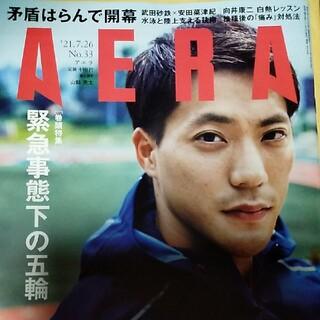 アサヒシンブンシュッパン(朝日新聞出版)のAERA (アエラ) 2021年 7/26号(ビジネス/経済/投資)