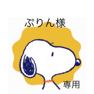 スヌーピー(SNOOPY)のぷりん 様 オーダーページ(ラッピング/包装)