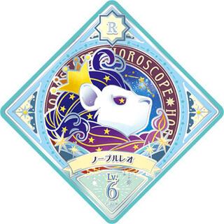 アイカツ(アイカツ!)のアイカツプラネット ホロスコープ ノーブルレオ Lv.6(カード)
