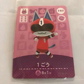 Nintendo Switch - どうぶつの森 あつ森 amiiboカード 1ごう 1号