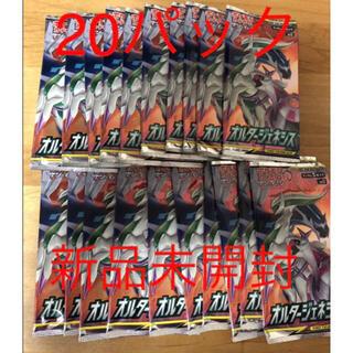 ポケモン(ポケモン)のオルタージェネシス 20パック 新品未開封 おまけ付き(Box/デッキ/パック)