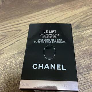 CHANEL - CHANEL  ル リフト ラ クレーム マン ハンドクリーム