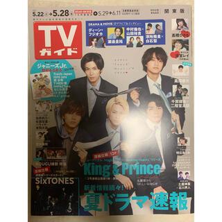 ジャニーズ(Johnny's)のTVガイド関東版 2021年 5/28号 キンプリ切り取り済(ニュース/総合)