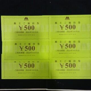 モスバーガー(モスバーガー)の3000円分🍩モスバーガー,ミスタードーナツ 株主優待券No.2(フード/ドリンク券)
