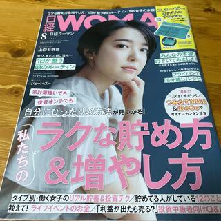 ニッケイビーピー(日経BP)の日経 WOMAN (ウーマン) 2021年 08月号(ニュース/総合)