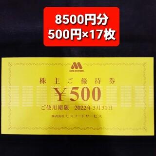 モスバーガー(モスバーガー)の8500円分🍩モスバーガー,ミスタードーナツ 株主優待券No.1(フード/ドリンク券)
