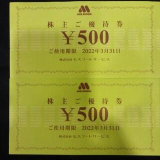 モスバーガー(モスバーガー)の1000円分🍩モスバーガー,ミスタードーナツ 株主優待券No.6(フード/ドリンク券)
