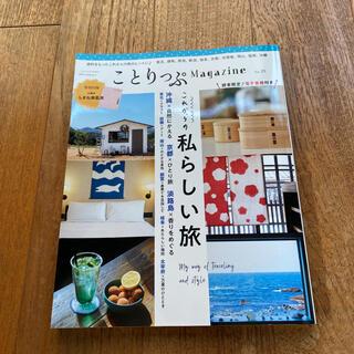 ことりっぷMagazine Vol.29(2021Summer)