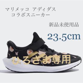 マリメッコ(marimekko)のマリメッコ&アディダスコラボスニーカーシューズ 新品未使用品♪23.5cm(スニーカー)