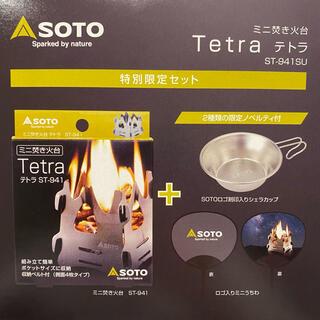 テトラ(Tetra)の【Tetra】テトラ ミニ焚き火台+SOTOロゴ刻印入りシェラカップ+うちわ(調理器具)
