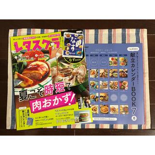 カドカワショテン(角川書店)のレタスクラブ 2021年 7月号 付録付き レシピ 料理本(料理/グルメ)