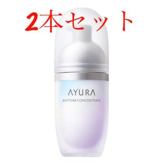 アユーラ(AYURA)の【AYURA】アユーラ リズムコンセントレート美容液【2本セット】(美容液)