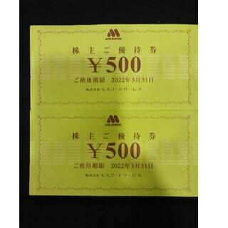 モスバーガー(モスバーガー)の1000円分🍩モスバーガー,ミスタードーナツ 株主優待券No.8(フード/ドリンク券)