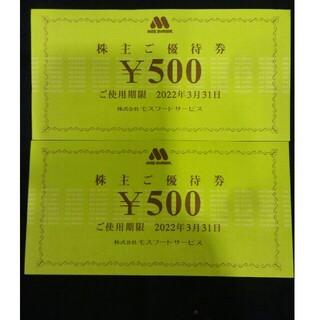 モスバーガー(モスバーガー)の1000円分🍩モスバーガー,ミスタードーナツ 株主優待券No.9(フード/ドリンク券)