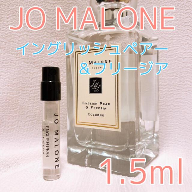 Jo Malone(ジョーマローン)のジョーマローン イングリッシュペアー&フリージア 1.5ml香水 コロン コスメ/美容の香水(ユニセックス)の商品写真