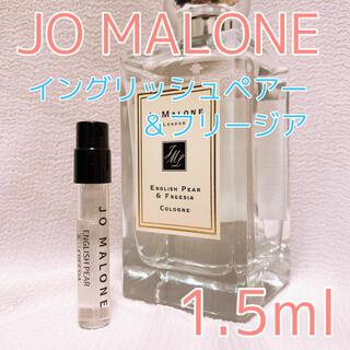 Jo Malone - ジョーマローン イングリッシュペアー&フリージア 1.5ml香水 コロン