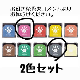 手形スタンプパッド「パームカラーズ」(手形/足形)